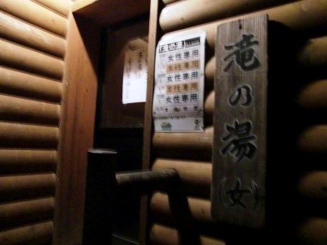 夏油温泉 元湯夏油 滝の湯 女性専用 露天風呂 岩手