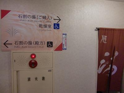 赤倉温泉 赤倉ホテル 混浴露天風呂 新潟 日帰り温泉 画像