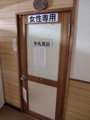 秋保温泉 旅館山菜荘 露天風呂 日帰り温泉 宮城 画像