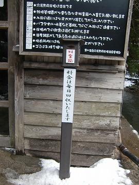 黒川温泉 穴湯共同浴場 熊本 混浴 露天風呂 日帰り入浴 温泉 画像