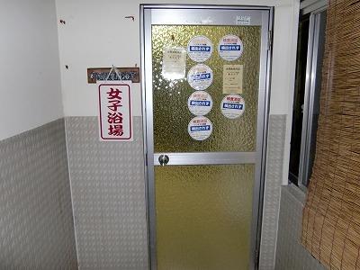 あすか旅館 中山平温泉 男女別内湯  脱衣所入り口 画像