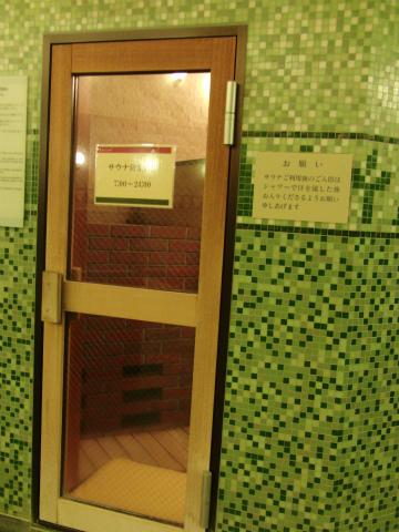 あてま温泉 当間高原リゾート ベルナティオ 男女別内湯 新潟 日帰り温泉 画像
