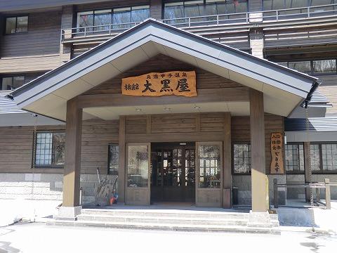 甲子温泉 旅館大黒屋 外観 日帰り温泉 福島 混浴 画像