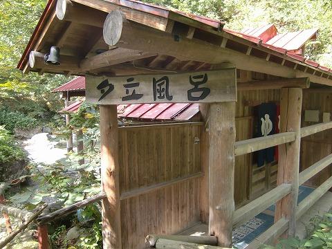水上温泉 タヌキのお宿 洞元荘 露天風呂 日帰り温泉 群馬 画像