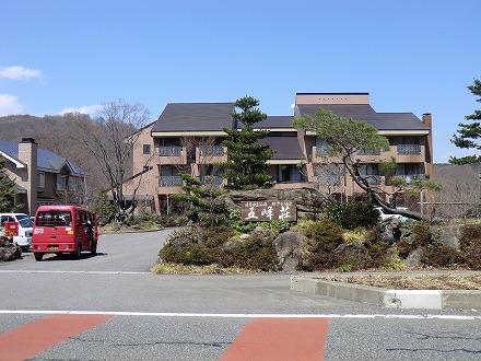 新甲子温泉「五峰荘」