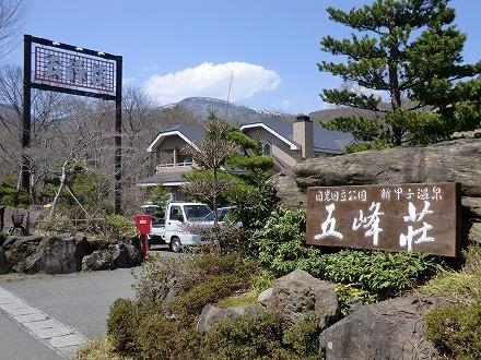 新甲子温泉 五峰荘 福島 露天風呂 混浴 画像