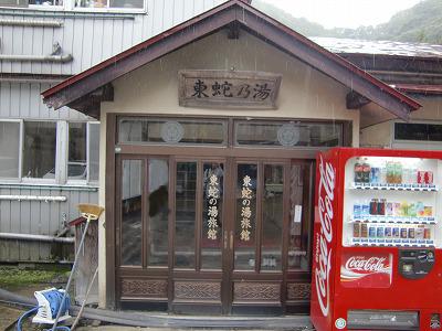 東蛇の湯 中山平温泉 宮城県 外観 画像