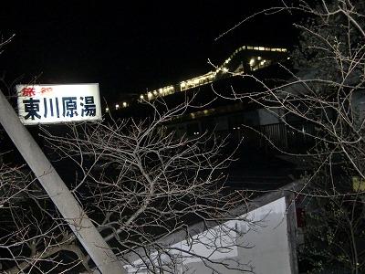 東川原湯旅館 鳴子温泉 入り口 画像