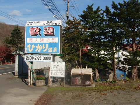 蟠渓温泉 伊藤旅館ひかり温泉 北海道 日帰り入浴 混浴 画像