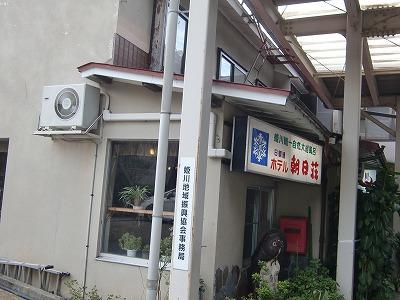 姫川温泉 朝日荘 混浴 長野 日帰り温泉 画像