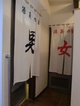 平山温泉 やまと旅館 熊本 混浴 露天風呂 日帰り入浴 温泉 画像