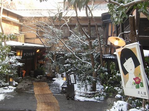 黒川温泉 いこい旅館 熊本 無料  画像
