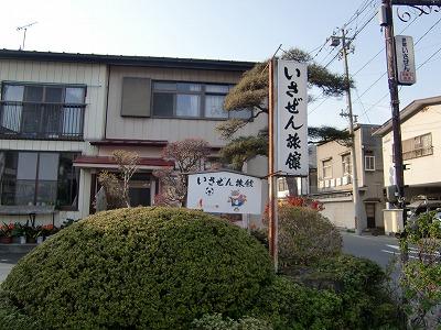 いさぜん旅館 東鳴子温泉 看板 画像