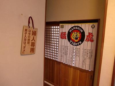 いさぜん旅館 東鳴子温泉 中浴場 画像