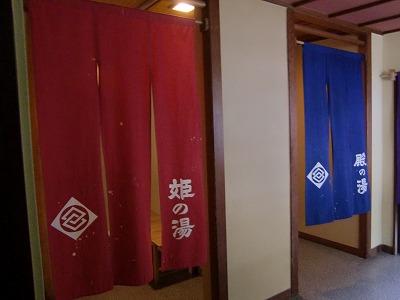 鎌先温泉 木村屋旅館 男女別風呂 宮城 画像