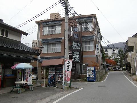 湯西川温泉 金井旅館 日帰り温泉 栃木 画像