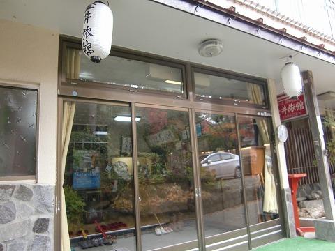 湯西川温泉 金井旅館 ロビー 日帰り温泉 栃木 混浴 露天風呂 画像