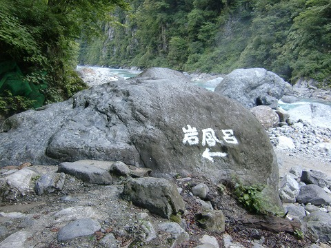 鐘釣温泉「岩風呂」