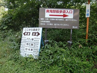 奥鬼怒温泉郷 八丁の湯 日帰り温泉 ハイキング 栃木 画像