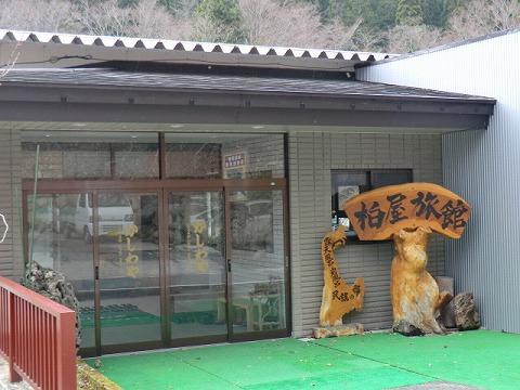 二岐温泉 柏屋旅館 混浴 日帰り温泉 福島 画像