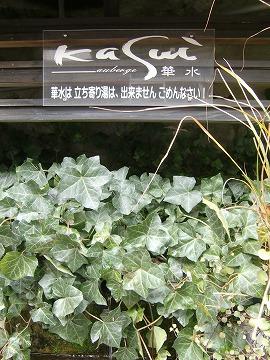天ヶ瀬温泉 旅館華水 熊本 無料  画像