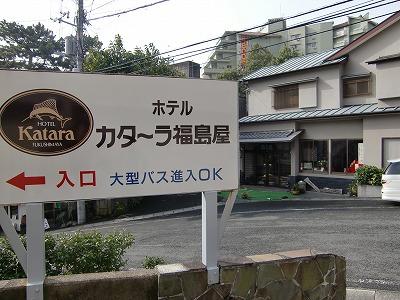 熱川温泉「ホテルカターラリゾート&スパ」静岡 露天風呂 日帰り 混浴 画像