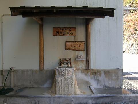 川湯温泉 川湯みどりや 和歌山 混浴 露天風呂 日帰り入浴 温泉 画像