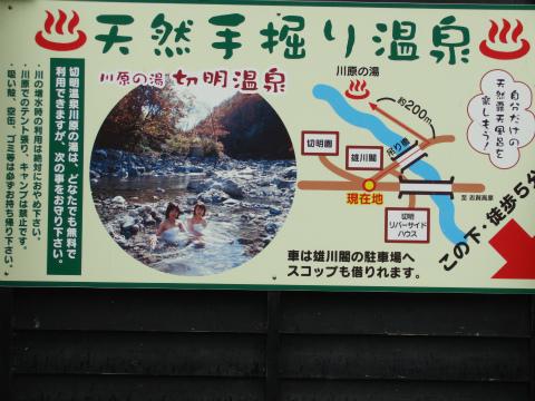 切明温泉 河原の湯 混浴 露天風呂 長野 日帰り温泉 画像