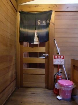 北温泉 北温泉旅館 女性専用内湯 日帰り温泉 栃木 口コミ 画像