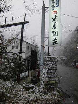杖立温泉 米屋別荘 熊本 無料  画像