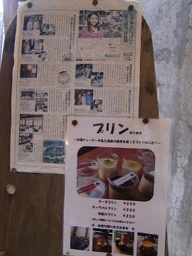 杖立温泉 米屋別荘 熊本 混浴 露天風呂 日帰り入浴 温泉 画像