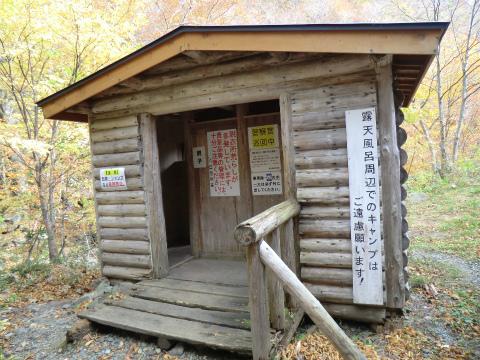 平田内温泉 熊の湯 北海道 日帰り入浴 混浴 露天風呂 画像