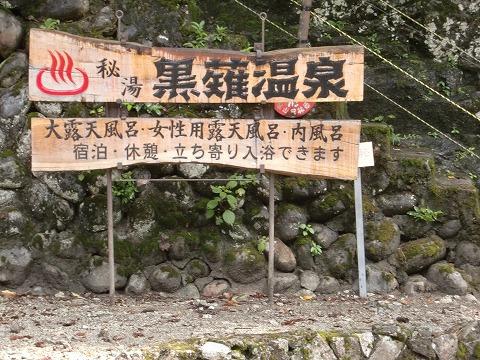 黒薙温泉 野天湯「川の湯」 富山 日帰り温泉 画像