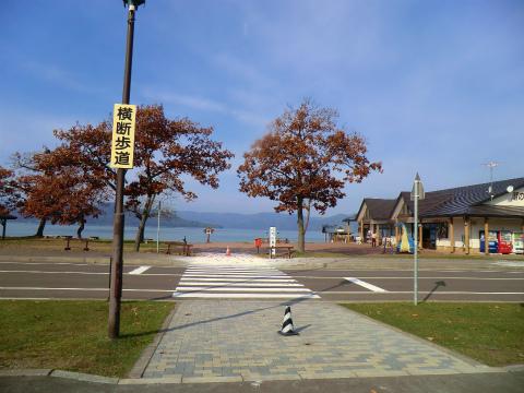 屈斜路湖畔 砂湯 北海道 混浴 露天風呂 無料 画像