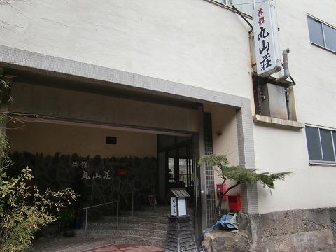 天ヶ瀬温泉 旅館丸山荘 大分 無料  画像