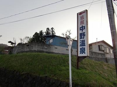 中野温泉 東鳴子温泉 入り口 画像