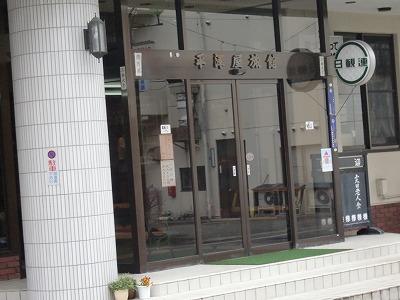 中ノ沢温泉 平澤屋旅館 混浴 日帰り 温泉 福島 露天風呂 画像