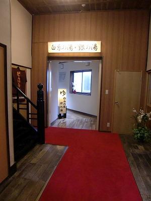 鉛温泉 藤三旅館 温泉 岩手 男女別内湯 日帰り入浴 画像