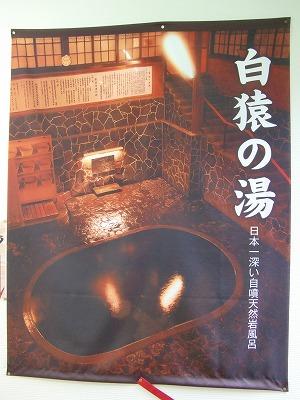 鉛温泉 藤三旅館 温泉 岩手 混浴 日帰り入浴 画像