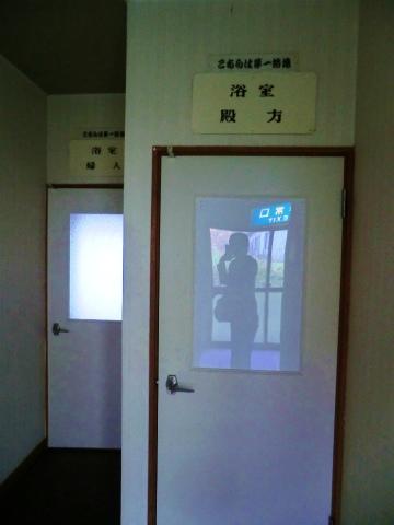 ニセコ新見温泉 新見本館 北海道 日帰り入浴 混浴 露天風呂 画像