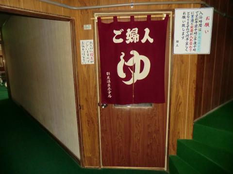 ニセコ新見温泉 新見温泉ホテル 北海道 日帰り入浴 混浴 露天風呂 画像