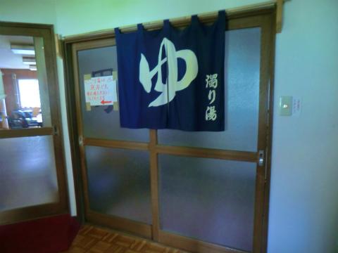 ニセコ薬師温泉 薬師温泉旅館 北海道 日帰り入浴 混浴 露天風呂 画像