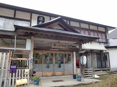 西山温泉「旅館滝の湯」