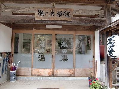 西山温泉 旅館 滝の湯 混浴 日帰り 温泉 福島 貸切り 露天 露天風呂 画像