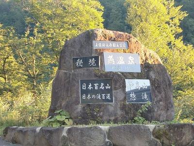 燕温泉 滝見露天風呂 新潟 無料 画像