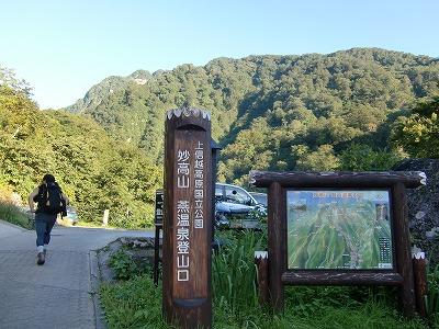 燕温泉 黄金の湯 露天風呂 新潟 無料 画像