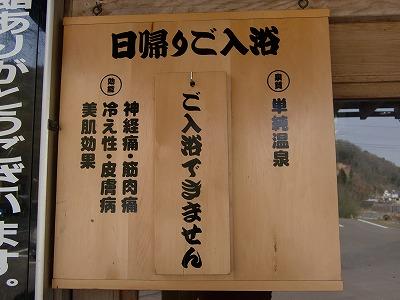 奥土湯温泉 鄙の宿 東海温泉 福島 露天風呂 混浴 画像