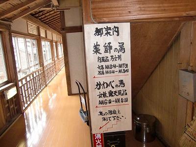 大沢温泉 (花巻南温泉郷)