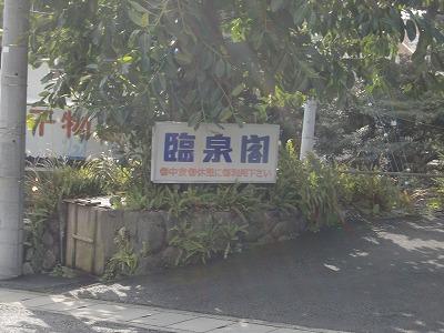 熱川温泉「臨泉閣」静岡 露天風呂 日帰り 混浴 画像