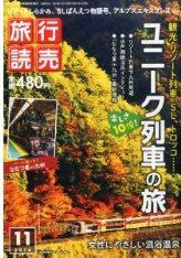 旅行読売2013年11月号
